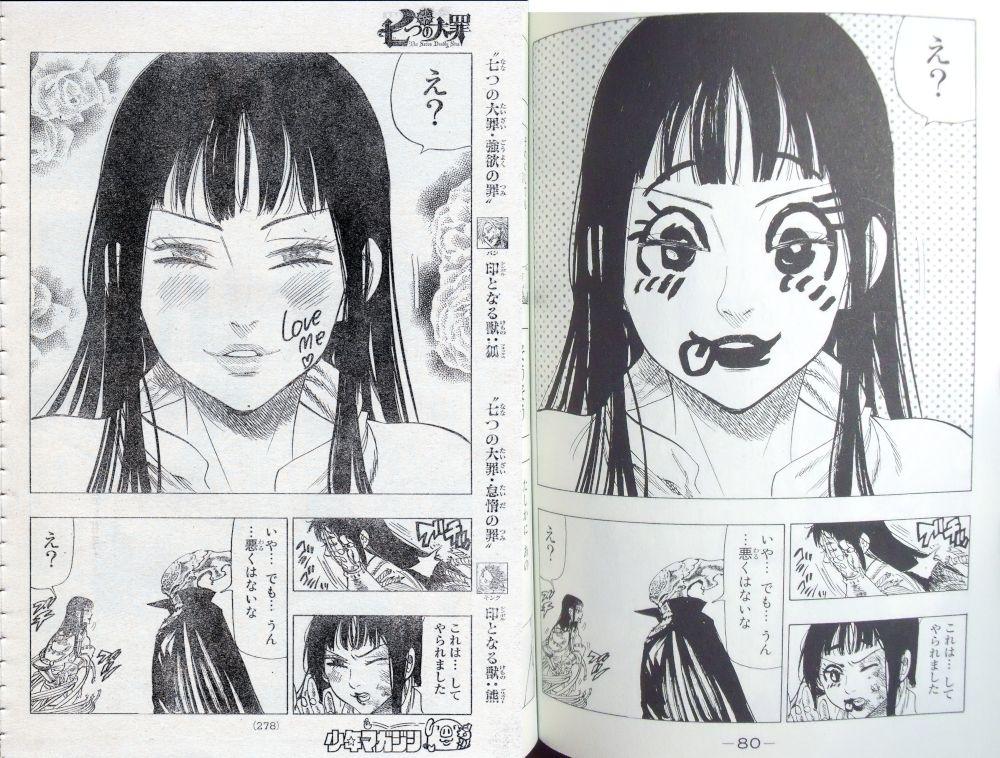 七つの大罪 (漫画)の画像 p1_29