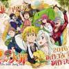 『七つの大罪』2期テレビ放映決定!